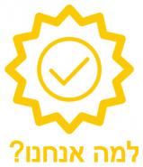 לוגו למה אנחנו